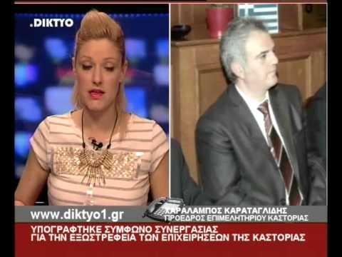 Πρόεδρος Επιμελητηρίου Καστοριάς για τη συνεργασία με ProductsGreek