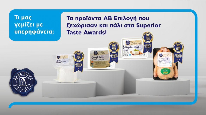 ΑΒ Βασιλόπουλος: Aνώτερη γεύση των ελληνικών προϊόντων «ΑΒ Επιλογή»