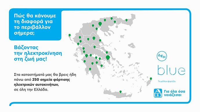 ΑΒ Βασιλόπουλος: Με 350 σημεία φόρτισης ηλεκτρικών αυτοκινήτων στα καταστήματά της σε συνεργασία με τη ΔΕΗ, έως τον Σεπτέμβριο
