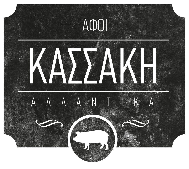 Χειροποίητα προϊόντα κρέατος από την αλλαντοποιία ΑΦΟΙ Γ. ΚΑΣΣΑΚΗ