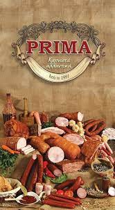Prima SA- ένα παραδοσιακό αλλαντοποιείο