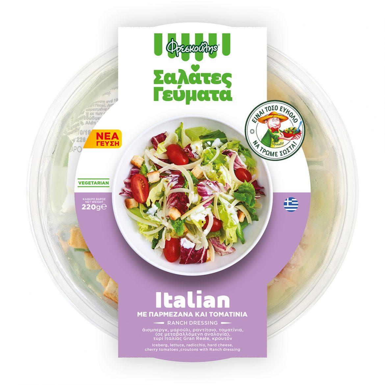 Σαλάτες γεύματα Φρεσκούλης