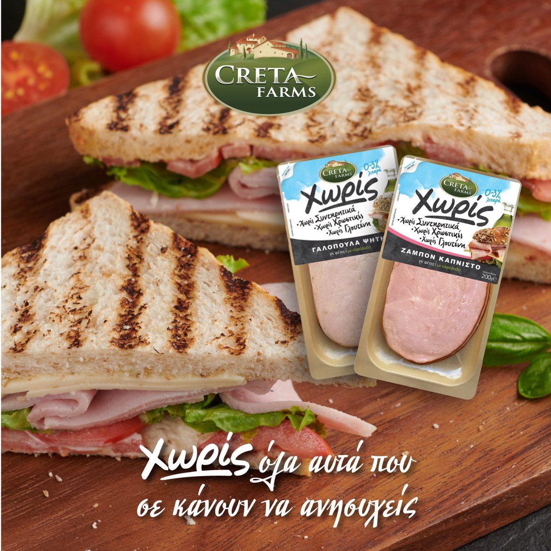 """Νέα προϊόντα από την Creta Farms: """"Χωρίς"""""""