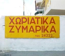 """ZYMARIKA """"DIMITRA"""""""