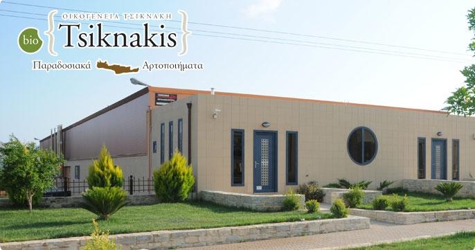 FAMILY TSIKNAKIS
