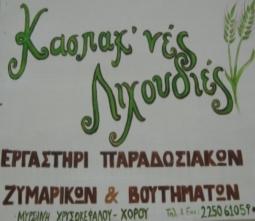 KASPAK'NES LICHOUDIES