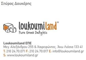 LOUKOUMI LAND