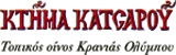 KATSAROU ESTATE – Winery