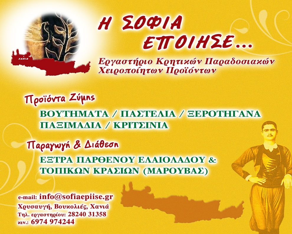 SOFIA EPOIISE