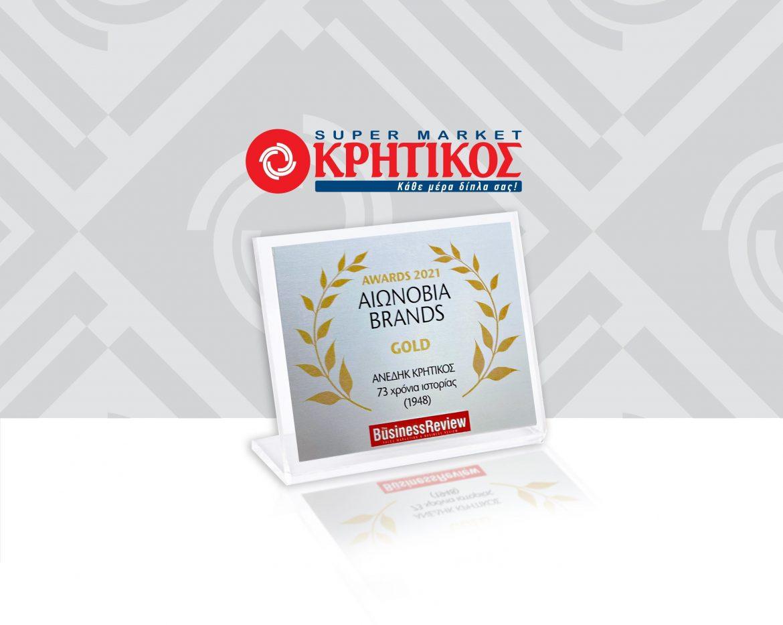 Η ΑΝΕΔΗΚ KΡΗΤΙΚΟΣ απέσπασε βραβείο GOLD στα Αιωνόβια Brands Awards 2021 για τα 73 χρόνια ιστορίας της.