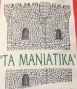 TA MANIATIKA