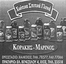 KORAKIS – MARINOS