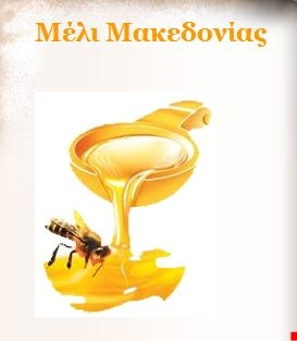 MACEDONIA HONEY