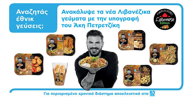 Λαχταράς ανατολίτικες γεύσεις; Η ΑΒ Βασιλόπουλος έχει τη λύση!
