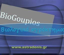 VISITABLE ORGANIC FARM «BIOGOUPIOS»