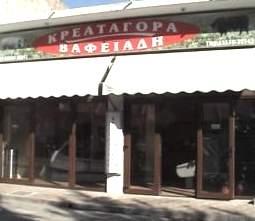 THEODOROS-DIMITRIOS VAFEIADIS