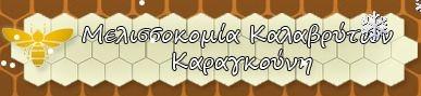 KALAVRITA KARAGKOUNIS BEEKEEPING