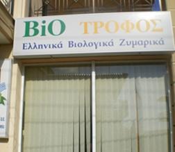 ELLINIKA BIOLOGIKA ZYMARIKA B.ARVANITIDOU – E.GANITIDOU