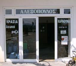 OINOPOIIA ALEXOPOULOS N.