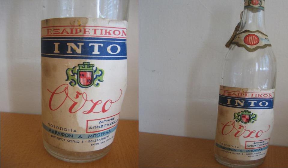 Η ξεχωριστή ιστορία ενός μπουκαλιού ούζο της ποτοποιίας Μπουρλά