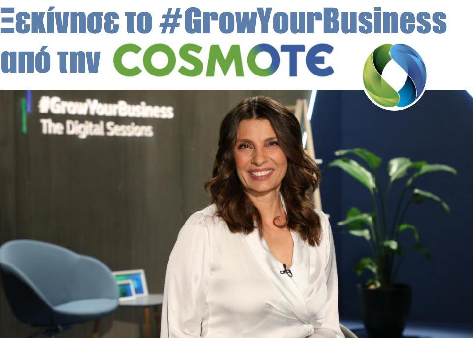 Ξεκίνησε το #GrowYourBusiness από COSMOTE