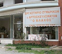 "ERGASTIRI ZYMARIKON ""O VLACHOS"""
