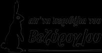 Βεζύρογλου: Προϊόντα απ' τα περιβόλια μας