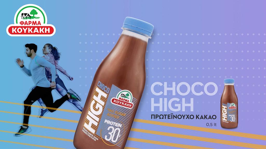Πρωτεϊνούχο Choco High από τη Φάρμα Κουκάκη