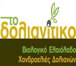 """BIOLOGIKO ELAIOLADO & HONDROELIES DOLIANON """"TO DOLIANITIKO"""""""