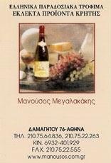 MANOUSOS MEGALAKAKIS