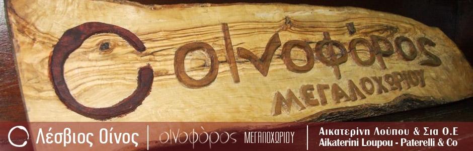 OINOFOROS MEGALOCHORIOU -K. LOUPOU & SIA OE