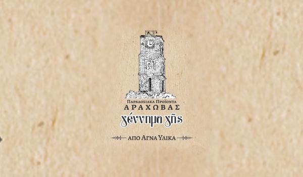 ARACHOVAS GENIMA GIS