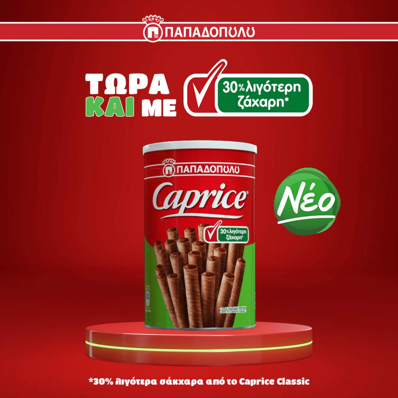 ΝΕΑ Caprice Παπαδοπούλου με 30% λιγότερη ζάχαρη!