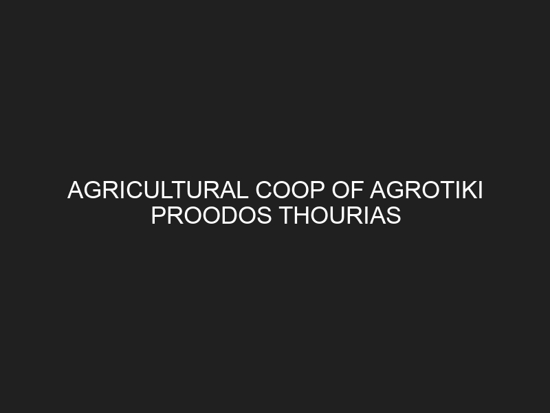 AGRICULTURAL COOP OF AGROTIKI PROODOS THOURIAS