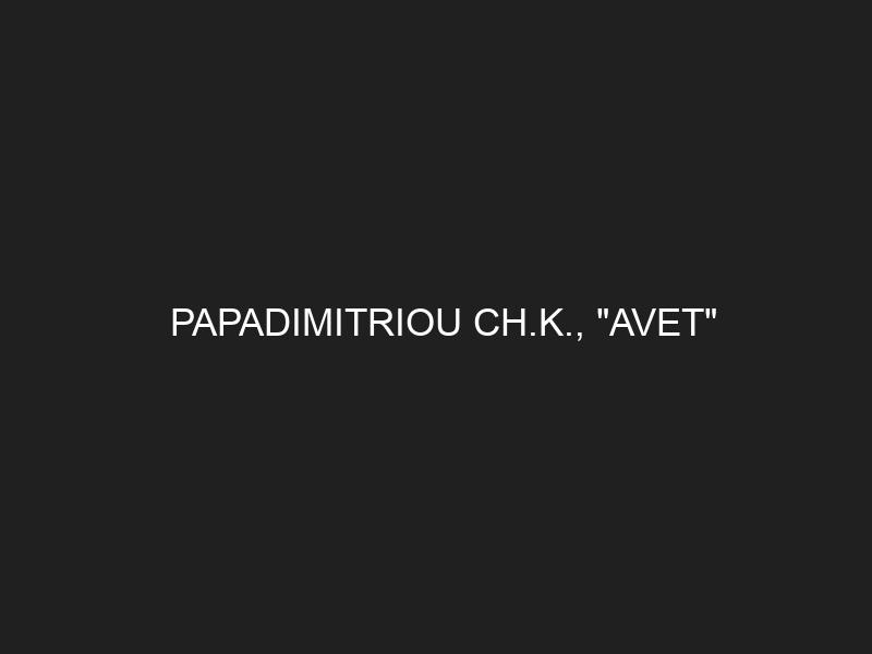 PAPADIMITRIOU CH.K., «AVET»