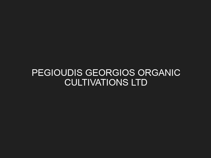 "PEGIOUDIS GEORGIOS ORGANIC CULTIVATIONS LTD ""BIOFARMING"""