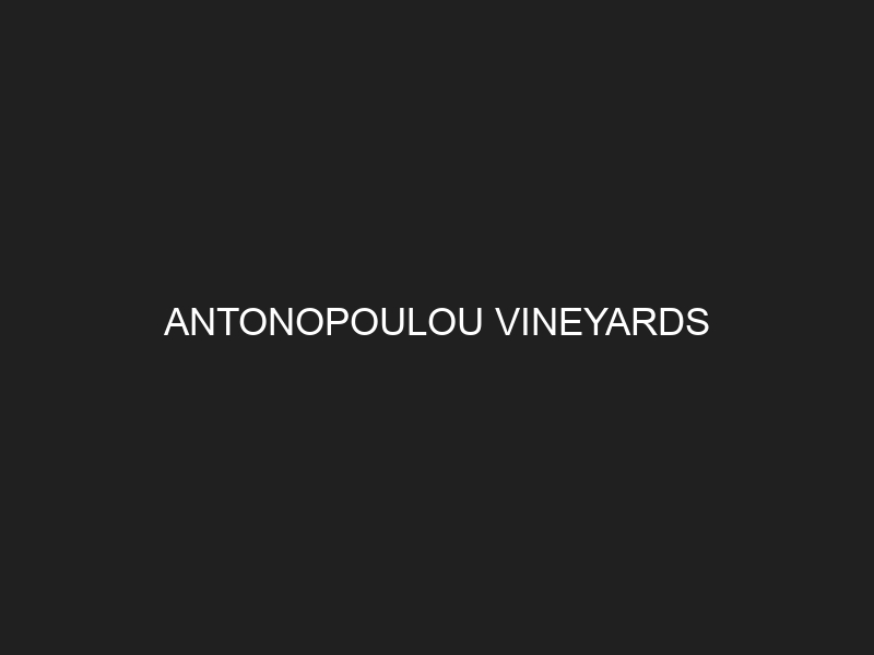 ANTONOPOULOU VINEYARDS