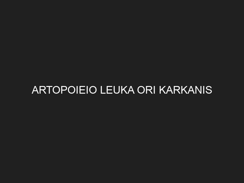 ARTOPOIEIO LEUKA ORI KARKANIS