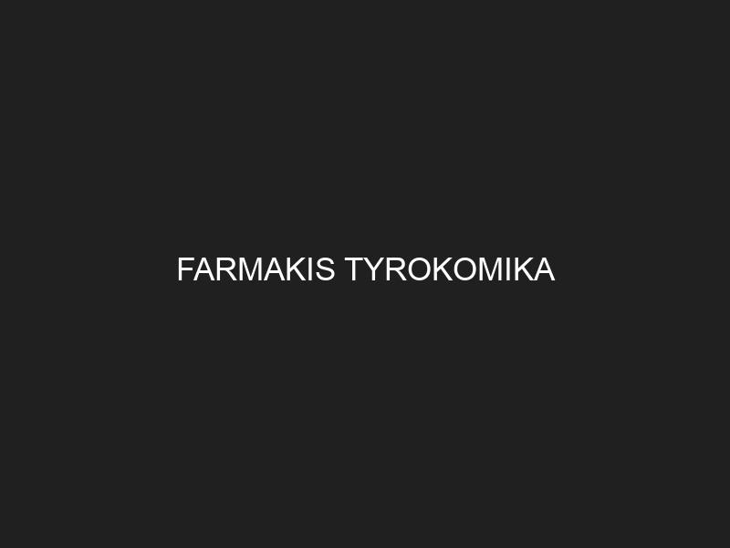FARMAKIS TYROKOMIKA