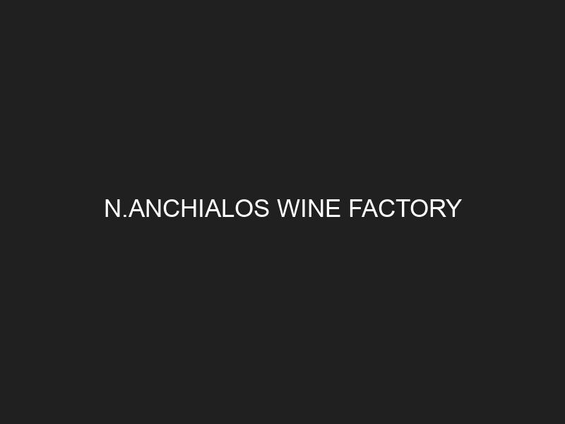 N.ANCHIALOS WINE FACTORY