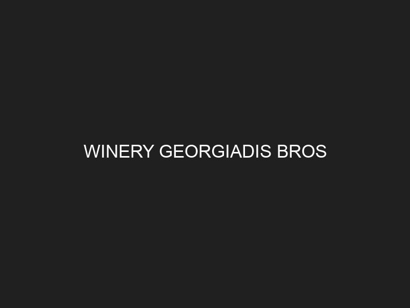 WINERY GEORGIADIS BROS