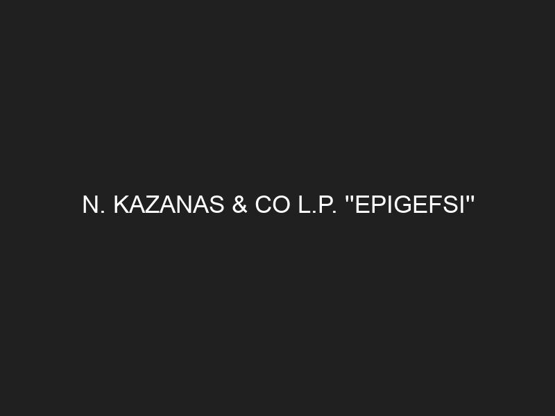 """N. KAZANAS & CO L.P. """"EPIGEFSI"""""""