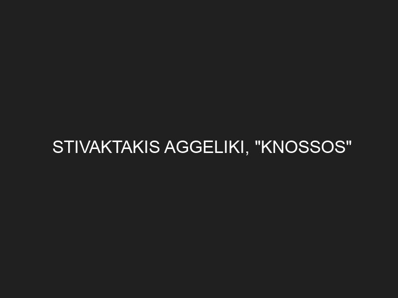 STIVAKTAKIS AGGELIKI, «KNOSSOS»