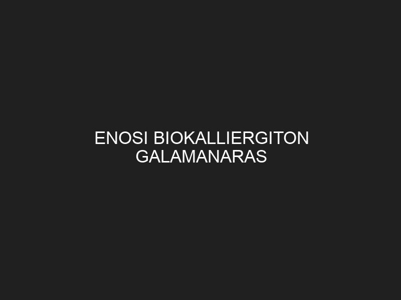 ENOSI BIOKALLIERGITON GALAMANARAS