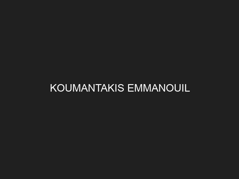 KOUMANTAKIS EMMANOUIL