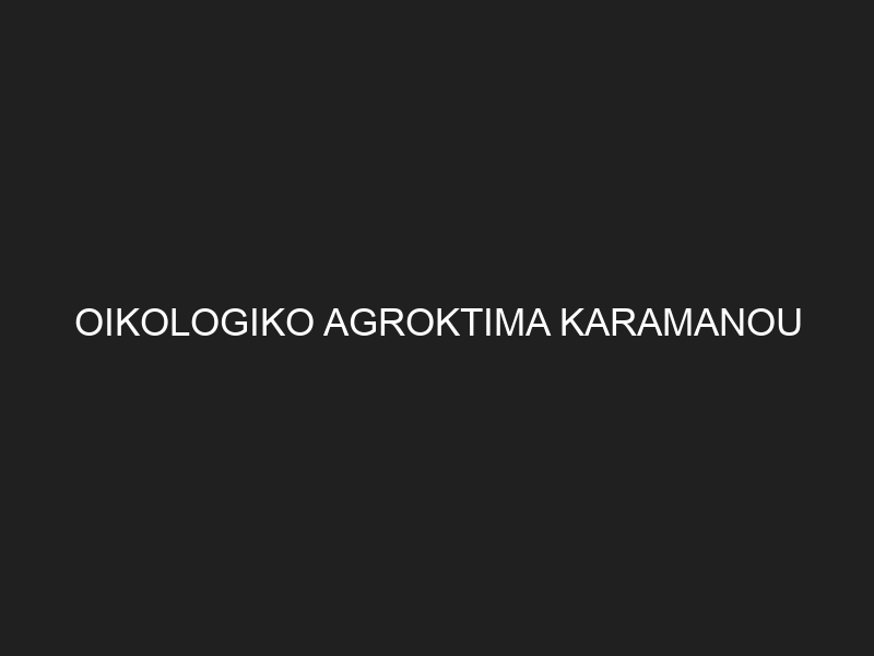 OIKOLOGIKO AGROKTIMA KARAMANOU
