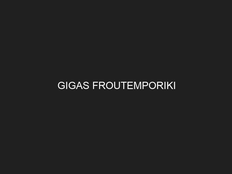 GIGAS FROUTEMPORIKI