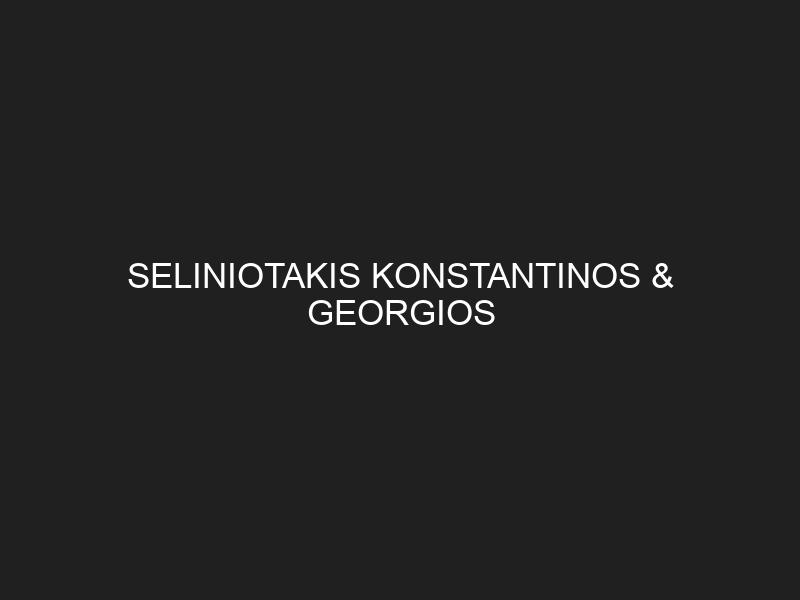 SELINIOTAKIS KONSTANTINOS & GEORGIOS