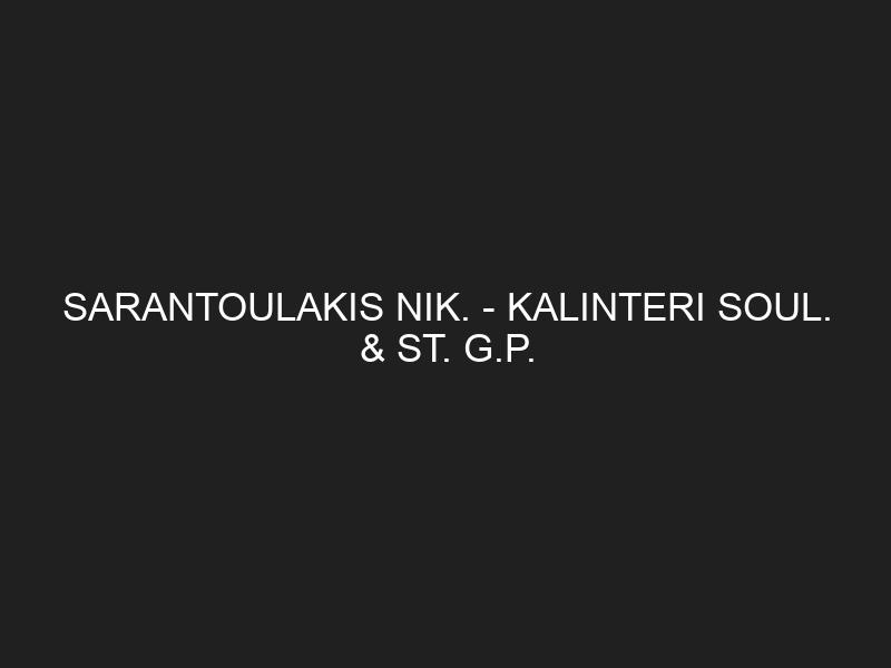 SARANTOULAKIS NIK. — KALINTERI SOUL. & ST. G.P.
