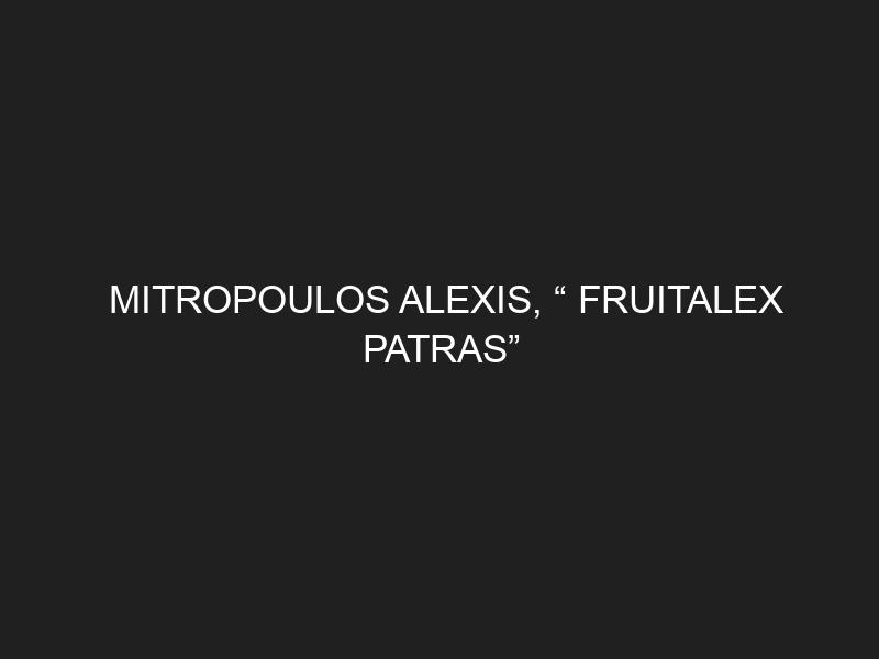 """MITROPOULOS ALEXIS, """" FRUITALEX PATRAS"""""""